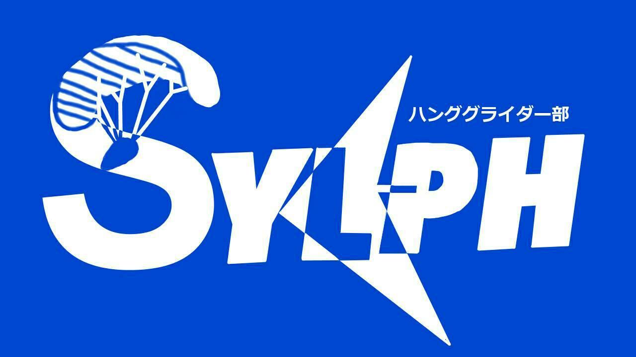 sylphロゴ